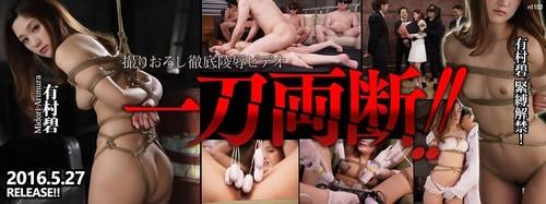 Slender Girl Bondage Play: Midori Arimura - Midori Arimura (Tokyo-2016)