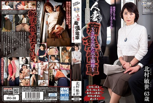 IRO-38 人妻痴漢電車~さわられた六十路母~ 北村敏世 File: IRO-38.mp4Size: 1228713950 bytes (1.14 GiB), duration: 01:45:56, avg.bitrate: 1547 kbsAudio: aac, 48000 Hz, 2 channels, s16, 128 kbs (und)Video: h264, yuv420p, 1280×720, 1409 kbs, 60.00 fps(r) […]