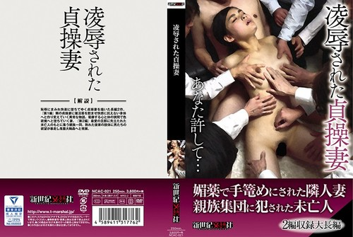 NCAC-021 凌辱された貞操妻File: NCAC-021A.mp4Size: 1460768280 bytes (1.36 GiB), duration: 02:17:29, avg.bitrate: 1417 kbsAudio: aac, 44100 Hz, stereo, s16, 128 kbs (und)Video: h264, yuv420p, 1280×720, 1281 kbs, 29.97 fps(r) (und)File: NCAC-021B.mp4Size: 1222866519 […]