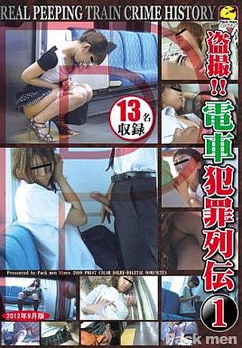 盗撮!! 電車犯罪列伝 1