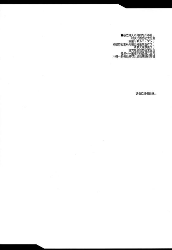 H漫中文-巨乳賽高