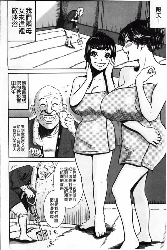 H漫中文整本-謝肉祭
