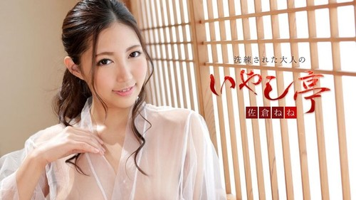 Sakura Nene - Luxury Adult Healing Spa  - [FullHD/1080p]